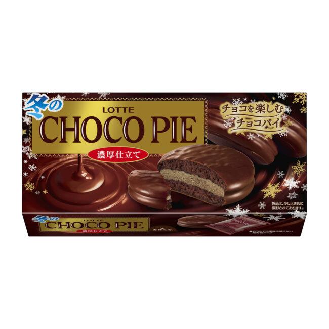 冬のチョコパイ濃厚仕立て