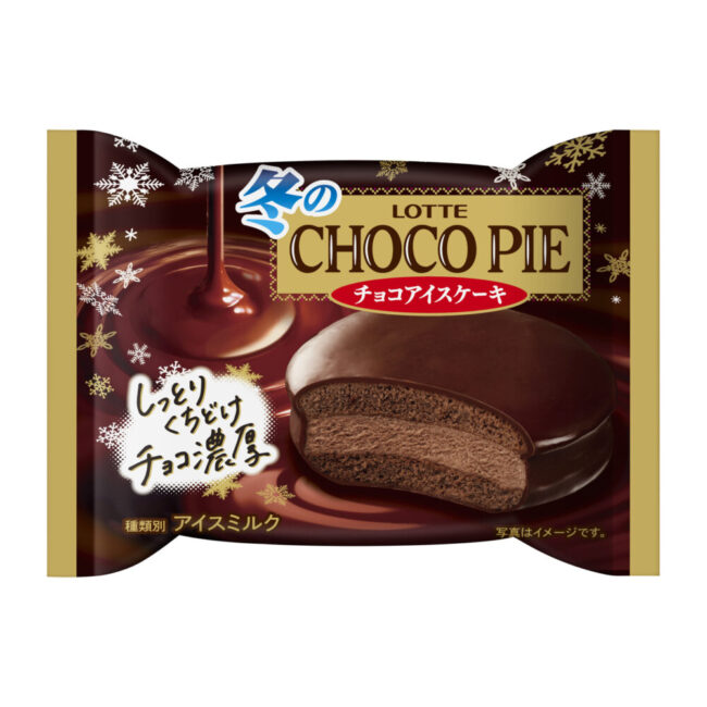 冬のチョコパイアイス
